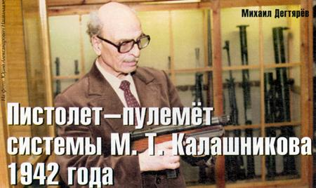 http://www.sinopa.ee/kalashnikov/r9899/ruzjo0199/ruz019930/01993001.jpg